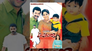 Malayalam Feature Film, Kangaroo.