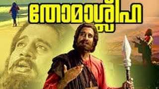 Malayalam Feature film: Thoma Sleeha direted by P.A. Thomas.